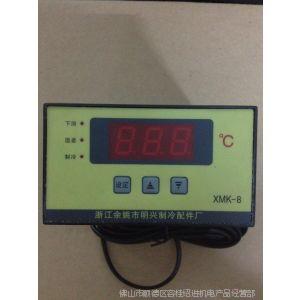 供应余姚明兴XMK-8型双限数显温度控制仪,海鲜柜温控器,制冷配件,
