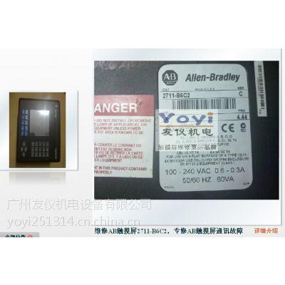 供应维修AB触摸屏2711-B6C2,专修AB触摸屏通讯故障