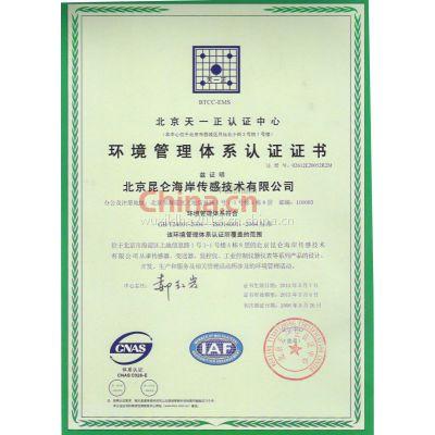 14001环境管理体系认证证书中文
