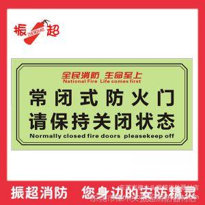 供应防火门安全告示标语 消防安全知识 荧光自发光标识标志