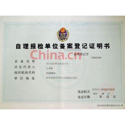 自理报检登记证