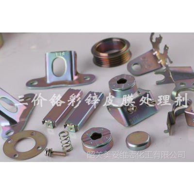 供应三价铬彩锌钝化剂 抗腐蚀性 质量稳定