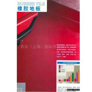 美国ROPPE橡胶/乙烯地板诚征各地代理商(图)