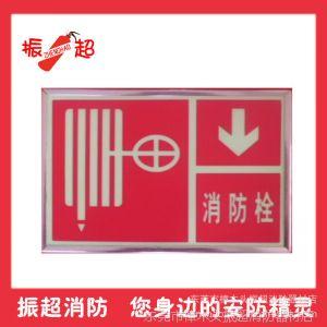 供应消防栓标识牌 荧光自发光 带银色边框 可黏贴