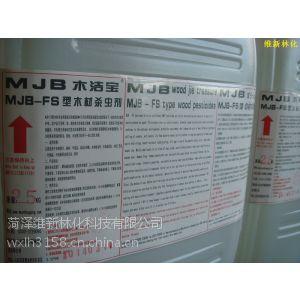 供应FMB防霉宝环保型木材防霉剂