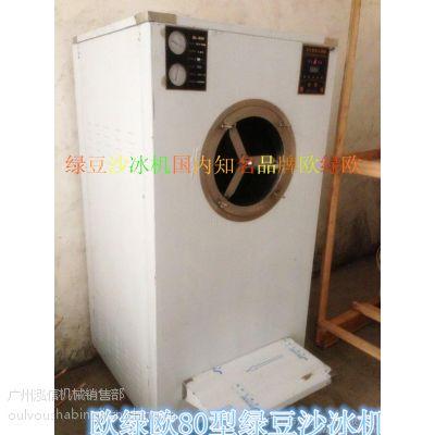 绿豆沙冰机哪家强 广州欧绿欧是***理想 欧绿欧国内***的制冷设备厂家