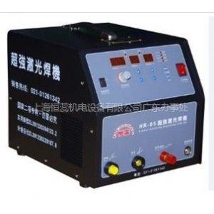供应不锈钢薄板焊接冷焊机小何冷焊机