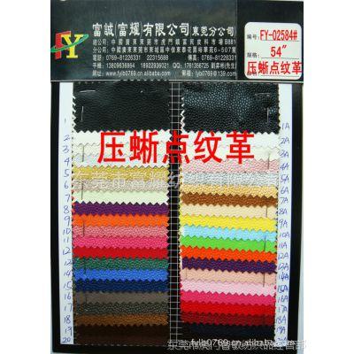 02584#压蜥点纹PVC,   烫金压纹PU皮革面料蛇纹菱形编织纹PU面料
