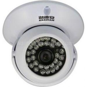 供应凯迪安三维红外半球[Sp700线 半球摄像机图片 半球摄像机厂家 半球摄像机安装