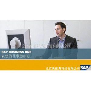供应汽车行业ERP软件的领跑者SAP服务商北京奥维奥-SAP B1