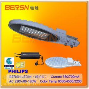 供应采用飞利浦芯片大功率LED路灯60-120W,LED照明三年质保