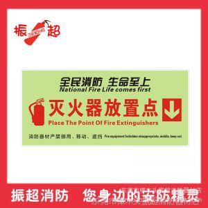 供应灭火器标志牌 灭火器提示荧光自发光标识 灭火器安置处指示告示