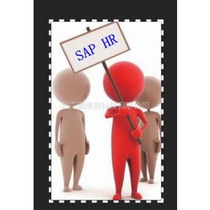 供应Success Factors企业人事管理之薪酬管理