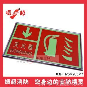 供应灭火器荧光标志牌 自发光标识 消防灭火器