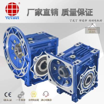 厂商 NMRV75压风机设备减速机,RV75蜗轮蜗杆减速机