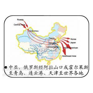 供应***操作中亚、俄罗斯经阿拉山口或霍尔果斯至青岛、连云港、天津至世界各地的国际铁路运输联运!