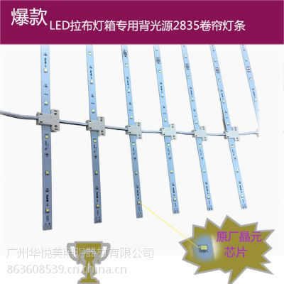 拉布灯箱***LED2835单面卷帘灯条 12v启动 亮度均匀 寿命长