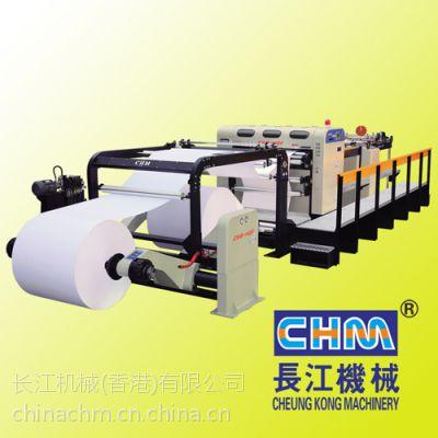 供應CHM高速卷筒紙分切機