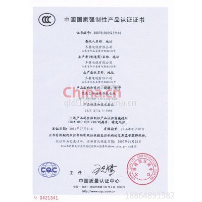 3C强制认证RVVP