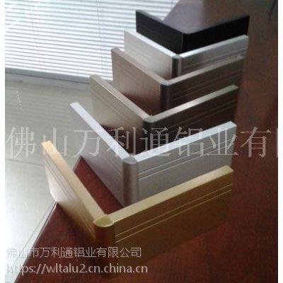 佛山万利通厂家大量直销铝合金踢脚线wlt-100高级纯碱砂