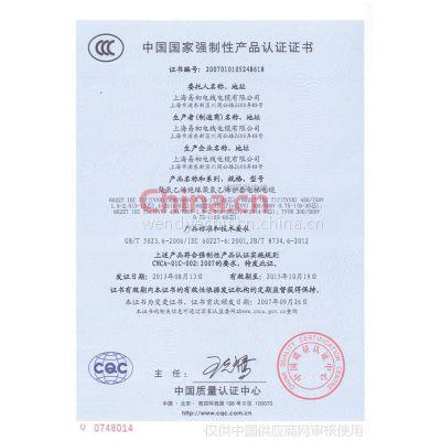 CCC证书7