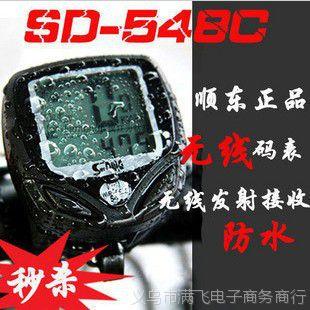顺东SD-548C无线防水码表 折叠自行车码表 旅行里程表/骑行速度表