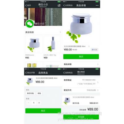 郑州云铺360微信公众号开发微信商城开发推广选择郑州锦衣卫