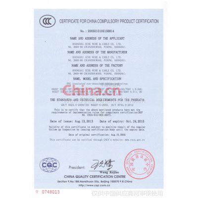 CCC证书2