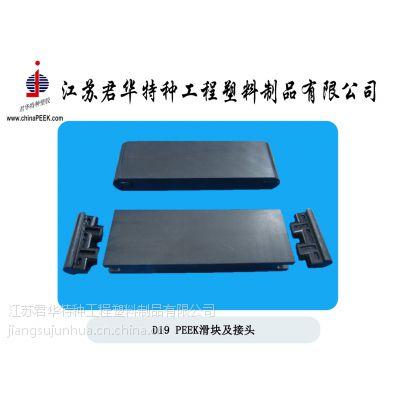 供应滑片泵用PEEK叶片PPS滑片PEEK接头(D19/ZL03定制型号)