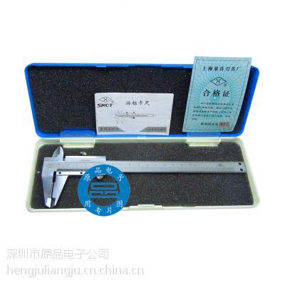 上量不锈钢游标卡尺0-150mm深度尺分辩率0.02线卡上海量具刀刃厂