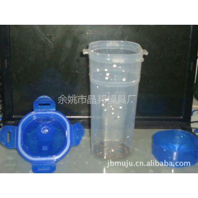 余姚模具厂供应精密塑料模具.注塑模具、产品加工.杯子注塑模具、