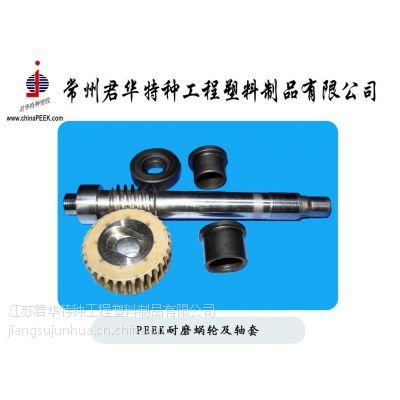 PEEK伞形齿轮peek斜齿轮peek耐磨齿轮耐高温进口料加工厂现货直销