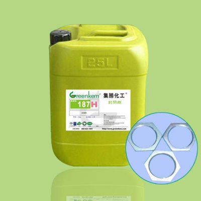 厂家供应A20-187H耐盐雾水性封闭剂