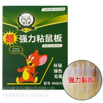 猫头鹰牌粘鼠板批发厂 含引诱剂灭鼠板/老鼠贴/粘大老鼠/灭鼠胶 粘鼠胶(绿板)