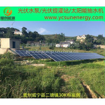耀创能源不锈钢立式离心光伏水泵CDLF32-160 30KW光伏水泵系统 扬程277米,流量20方