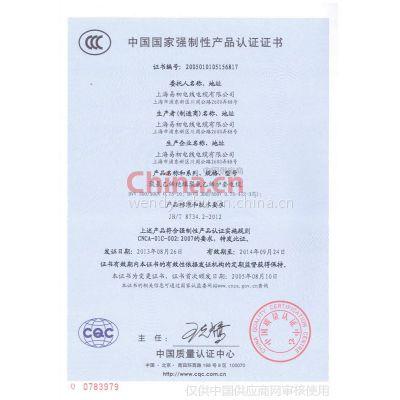 CCC证书6