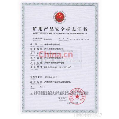 煤安证书MCP 0.38 0.66 16-120