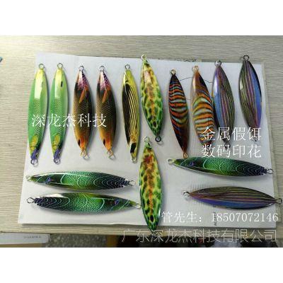 金属假饵打印机仿真鱼模彩印机色彩鲜艳逼真成本低效果好的平板机