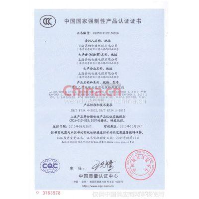 CCC证书5