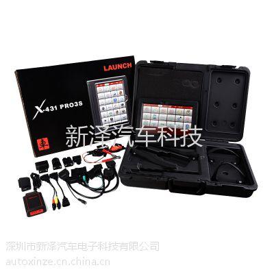 元征X431 PRO3S 汽车检测电脑(中文)