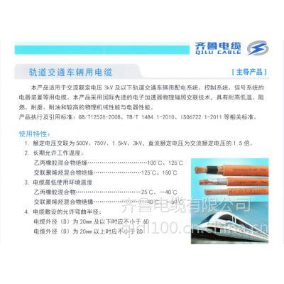 齐鲁电缆 轨道交通车辆电缆 DCEH/3-100 WDZ-DCYJ-125 WDZ-DCY
