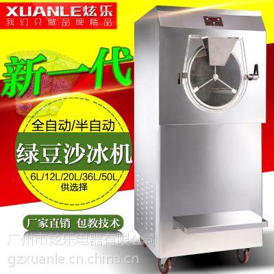 中小型绿豆冰沙机器 全自动生产流水线设备