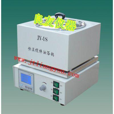 供应金坛良友JY-1S高精度搅拌油浴锅 恒温搅拌油浴锅 油浴磁力搅拌器 磁力搅拌油浴箱