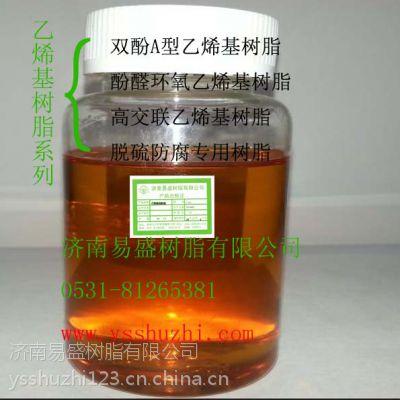 乙烯基酯树脂阿克苏固化剂(V-388)