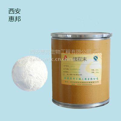 【西安惠邦】厂家供应销售食品级植脂末价格 食用植脂末生产厂家