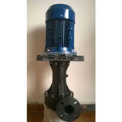 供应PP聚丙烯立式泵,槽内泵,槽外泵, 泳池专用液下泵 冷却塔液下泵 吸附塔液下泵