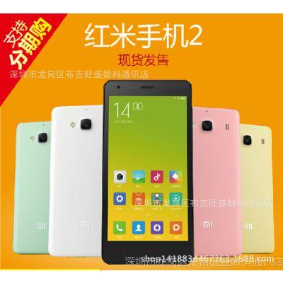 新款***行货MIUI/小 红米手机2移动电信红米2手机批发全国联保