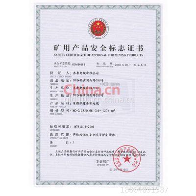 煤安证书MC 0.38 0.66 16-120
