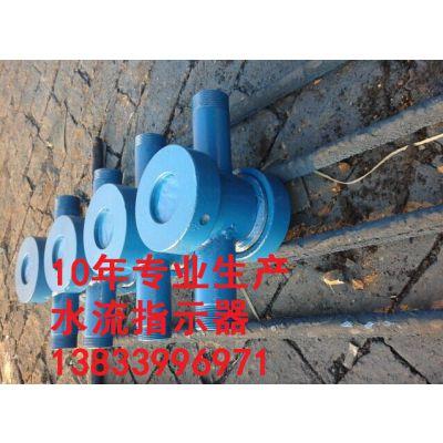 dn300 dn350 马鞍式水流指示器厂家