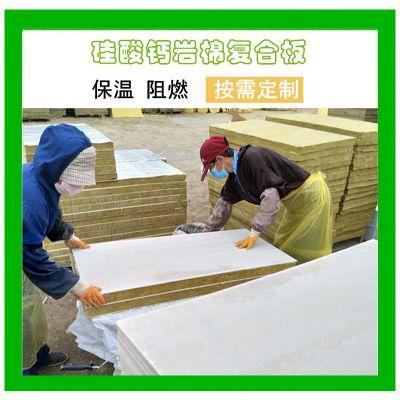 硅酸钙复合岩棉板 盈辉水泥岩棉复合保温板价格